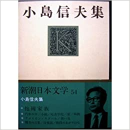 thesis for the american school by kojima nobuo Nobuo kojima (小島 信夫, kojima nobuo, february 28, 1915 1954 akutagawa prize - american school (amerikan sukūru 「アメリカン・スクール」.