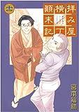 拝み屋横丁顛末記 11 (11) (IDコミックス ZERO-SUMコミックス)