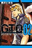 GTO SHONAN14DAYS 2 (少年マガジンコミックス)