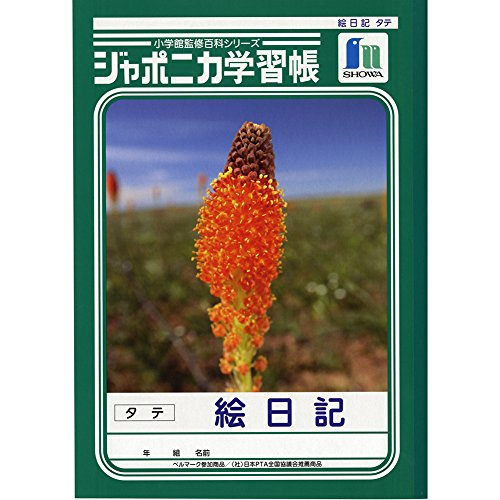 ショウワノート ジャポニカ学習帳B5判 絵日記 縦 5冊パック JL-46