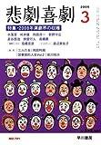悲劇喜劇 2009年 03月号 [雑誌]