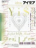 サムネイル:idea (アイデア) 2011年05月号 特集:羽良多平吉