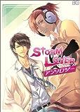 STORM LOVER アンソロジー / コミック ビーズログ編集部 のシリーズ情報を見る