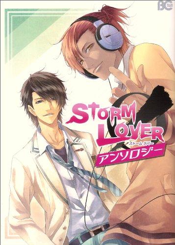 Storm loverアンソロジー