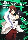低俗霊MONOPHOBIA (2) (角川コミックス・エース 273-2)