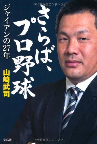 山崎武司の画像 p1_2
