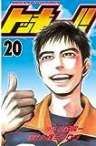 トッキュー!!(20) (少年マガジンコミックス)