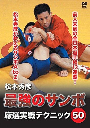 松本秀彦 最強のサンボ [DVD]