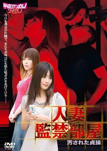 人妻監禁部屋 / 汚された貞操 [DVD]