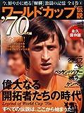 ワールドカップ伝説 4 永久保存版 70年代編
