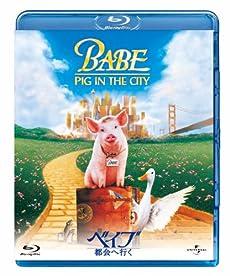 ベイブ:都会へ行く [Blu-ray]