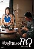 機械仕掛けのRQ(レースクイーン) [DVD]