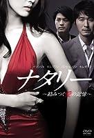 ナタリー~絡みつく愛の記憶~ [DVD]