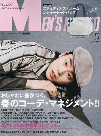 Men's NONNO(メンズノンノ) 2018年05月号 [雑誌]