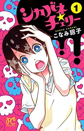 漫画「シカバネ★チェリー」(こなみ詔子) 1 (プリンセス・コミックス)