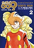 サイボーグ009完結編(2) conclusion GOD'S WAR (少年サンデーコミックススペシャル)