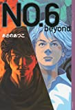 NO.6〔ナンバーシックス〕 beyond (YA! ENTERTAINMENT)