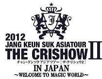 (仮) 2012 JANG KEUN SUK ASIA TOUR THE CRI SHOW II MAGICAL DVD [初回限定生産商品]
