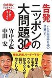 2時間でいまがわかる! 告発 ニッポンの大問題30! (2時間でいまがわかる!)