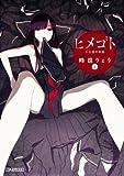 ヒメゴト~十九歳の制服~(2) (ビッグコミックス)