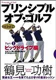 プリンシプル・オブ・ゴルフ Part1 ビッグドライブ編 [DVD]