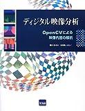ディジタル映像分析―OpenCVによる映像内容の解析