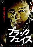 ブラックフェイス [DVD]