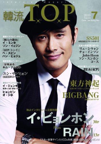 韓流 T.O.P 2010年 07月号-イ・ビョンホン/RAIN/SS501/BIGBANG