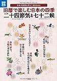 旧暦で楽しむ日本の四季 二十四節気と七十二候 (別冊宝島 1936 スタディー)
