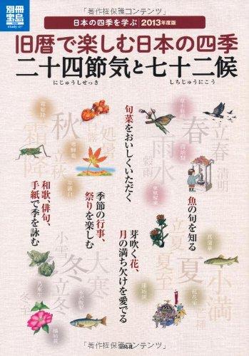 旧暦で楽しむ日本の四季 二十四節気と七十二候