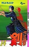 六三四の剣(14) (少年サンデーコミックス)