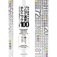 Amazon.co.jp: 必ず結果がでるブログ運営テクニック100 プロ・ブロガーが教える