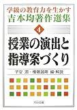 学級の教育力を生かす吉本均著作選集 (4)