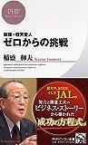 新版 敬天愛人 ゼロからの挑戦 (PHPビジネス新書)