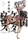 戦国ケンタウロス 1 (芳文社コミックス)