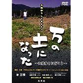 万の土になった~お墓参りに行こう~ [DVD]