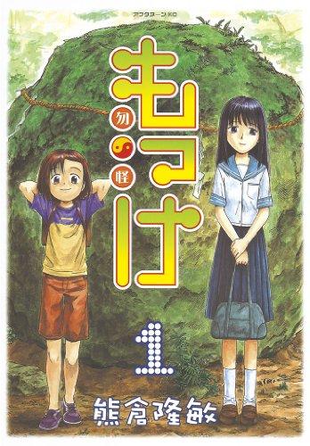 もっけ(1) (アフタヌーンコミックス)