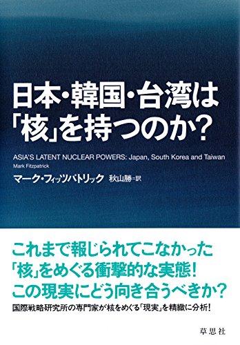 日本・韓国・台湾は「核」を持つのか?