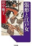 張形と江戸女 (ちくま文庫)