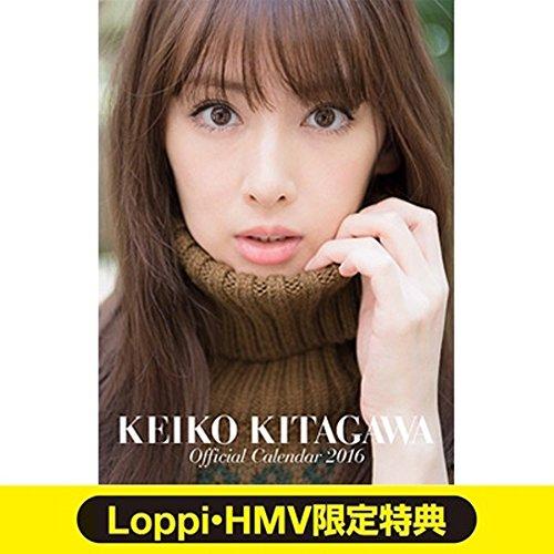 北川景子 オフィシャルカレンダー2016(ポスターカレンダー)