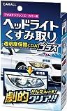 オカモト(CARALL) ヘッドライトくすみ取り透明度保護COATプラス プラスチックレンズ・カバー用 2070