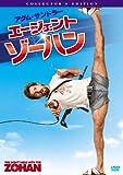 エージェント・ゾーハン コレクターズ・エディション [DVD]