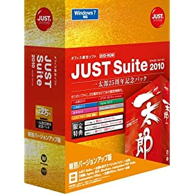 JUST Suite 2010 [�ꑾ�Y25��N�L�O�p�b�N] ���ʃo�[�W�����A�b�v��