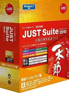JUST Suite 2010 [一太郎25周年記念パック] 特別バージョンアップ版