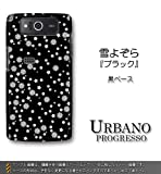 URBANO PROGRESSO対応 携帯ケース【1041雪よぞら『ブラック』】
