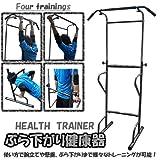ぶら下がり健康器 背筋伸ばし/腹筋/懸垂/ブラック
