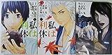 私は利休 コミック 1-3巻セット (ヤングジャンプコミックス)