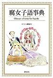 腐女子語事典