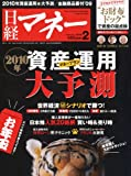 日経マネー 2010年 02月号 [雑誌]
