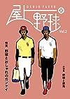 屋上野球 Vol.2